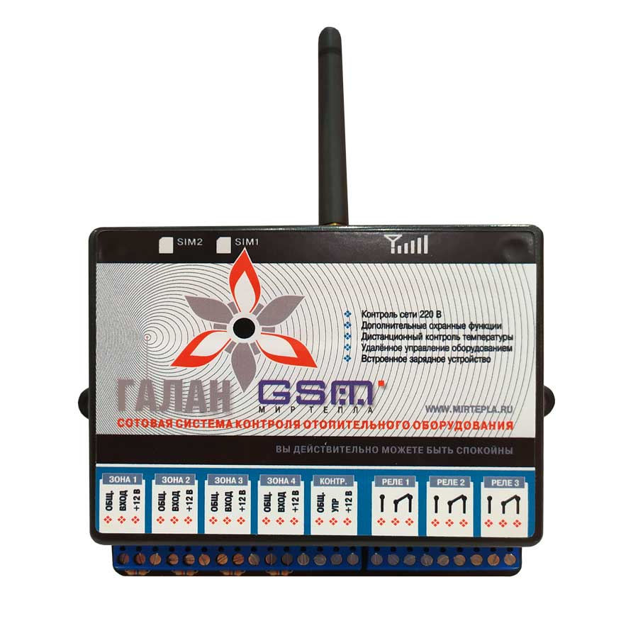 ГАЛАН-GSM Сотовая система контроля отопительного оборудования