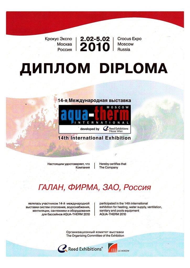 Диплом Акватерм 2010