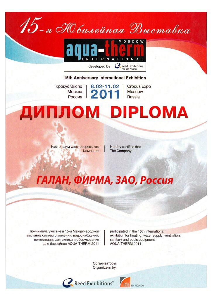 Диплом Акватерм 2011