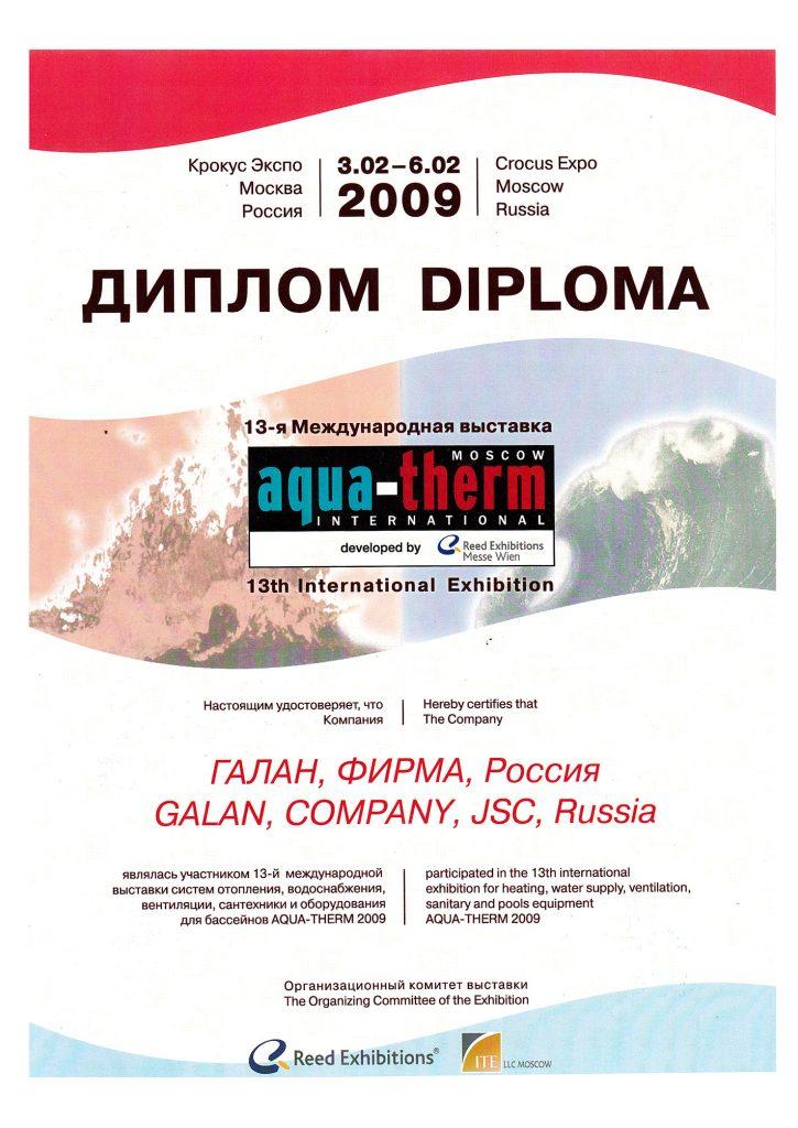 Диплом Акватерм 2009