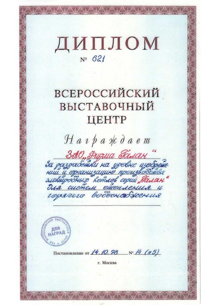 Диплом ВВЦ 1998