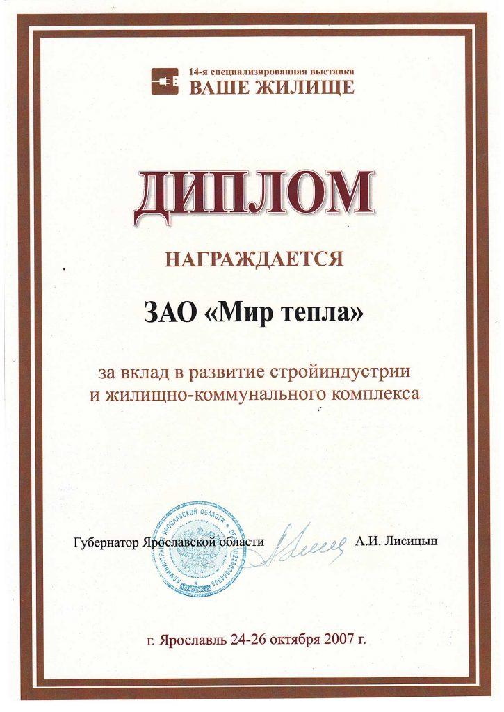 Диплом Ярославль