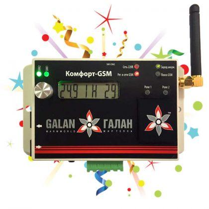 Со следующей недели - Новейшая разработка фирмы «ГАЛАН»! Модуль «Комфорт-GSM»
