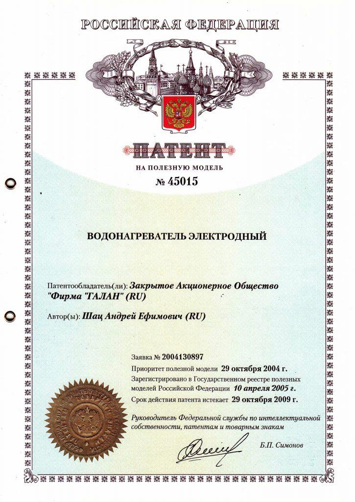 Патент - водонагреватель электродный