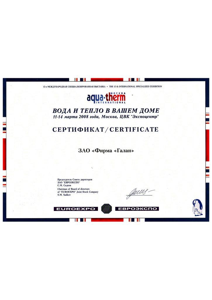 Сертификат ЕВРОЭКСПО