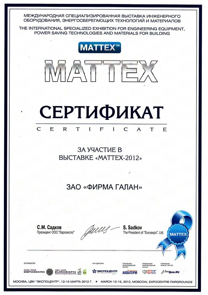 Сертификат MATTEX 2012