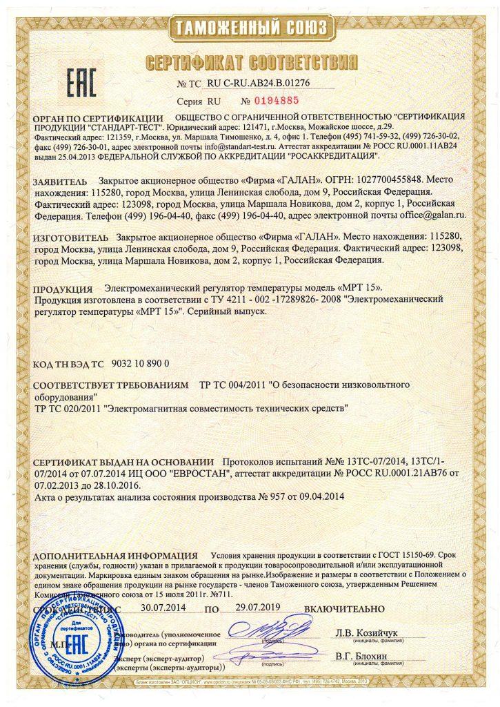 Сертификат соответствия МРТ-15