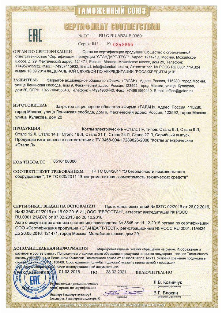 Сертификат соответствия Котлы СТЭЛС
