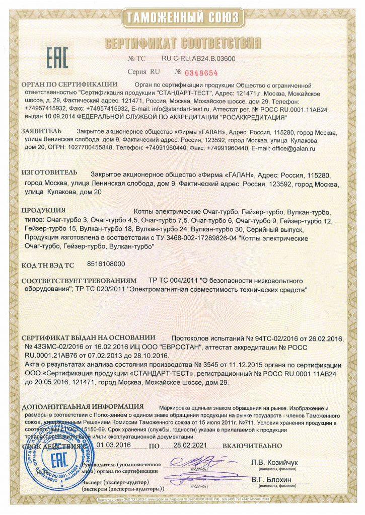 Сертификат соответствия Котлы Турбо