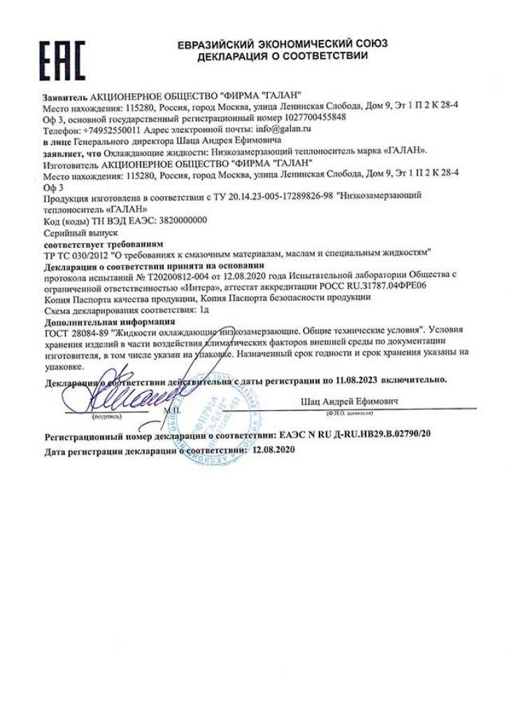EAC Декларация о соответствии. Теплоноситель ГАЛАН