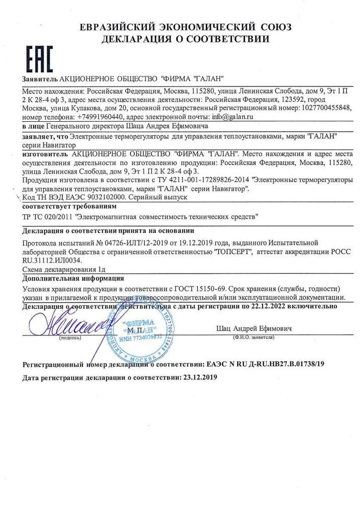 Декларация о соответствии Навигатор