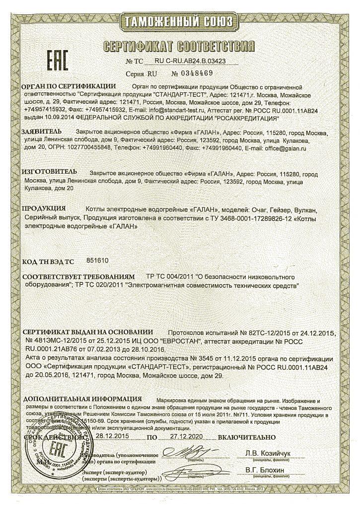 Сертификат соответствия Котлы электродные