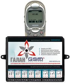 ГАЛАН-GSM - сотовая система контроля отопительного оборудования