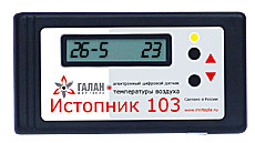 ГАЛАН ИСТОПНИК 103 - Электронный цифровой контроллер температуры